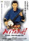 NITABOH, the Shamisen Master  Posteri