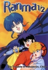 Ranma ½: The Movie, Big Trouble in Nekonron, China Posteri