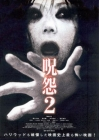 Ju-on: The Grudge 2 Posteri
