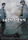 Tae Guk Gi: The Brotherhood of War Posteri
