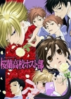 Ouran High School Host Club Posteri