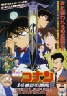 Detective Conan: The Fourteenth Target Posteri