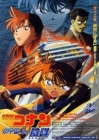 Detective Conan - Strategy Above the Depths Posteri