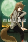 Spice and Wolf Posteri