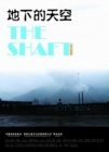 The Shaft Posteri