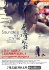 Soundless Wind Chime Posteri