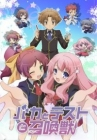 Baka and Test: Summon the Beasts Posteri