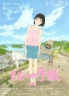 A Letter to Momo Posteri