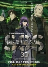 Ghost in the Shell S.A.C. Solid State Society 3D Posteri