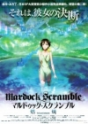 Mardock Scramble: The Second Combustion Posteri
