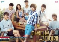 To the Beautiful You Posteri