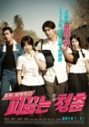 Hot Young Bloods Posteri
